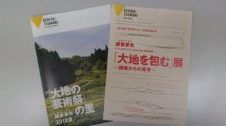 2013-07-19_大地を包む1.jpg