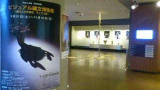 2013-09-27_ビジュアル縄文博物展.JPG