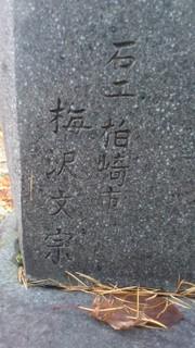 2013-11-26_石工の名.JPG