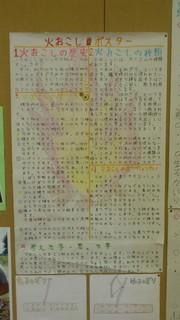 2014-01-23_新聞火焔.JPG