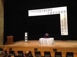 2015-10-21_katsurautasukesishou.JPG