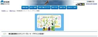 2017-06-22_nanba-pure-tozugara.jpg