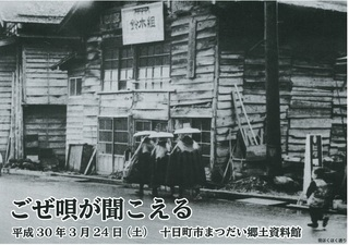 2018-03-07_gozeutagakikoeru01.jpg