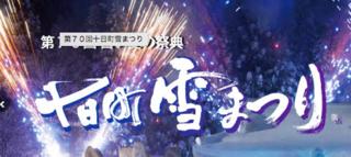 2018-12-20_yukimaturi2.png