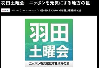 2019-07-05_bsdaisuki.jpg