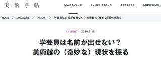 2019-09-20_学芸員の名前1.jpg