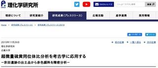 2019-11-28_硫黄の同位体で朱の産地が分かる?.jpg