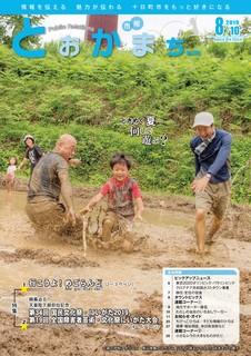 市報とおかまち8-10号表紙.jpg